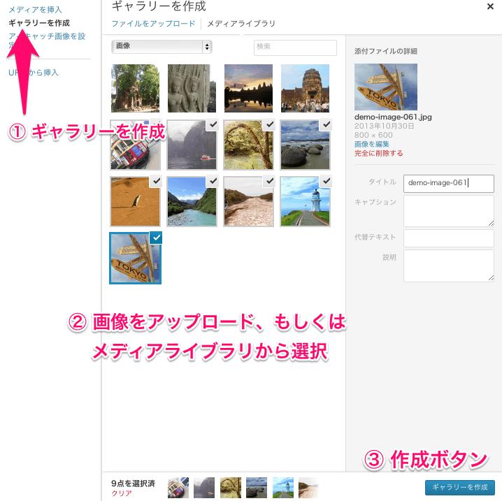 Webサイト運営用のWordPressプラグイン「slim-jetpack」のタイルギャラリー機能3