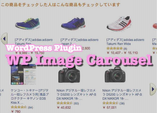 カルーセルスライダー用のWordPressプラグイン「WPImagecarousel」のイメージ画像