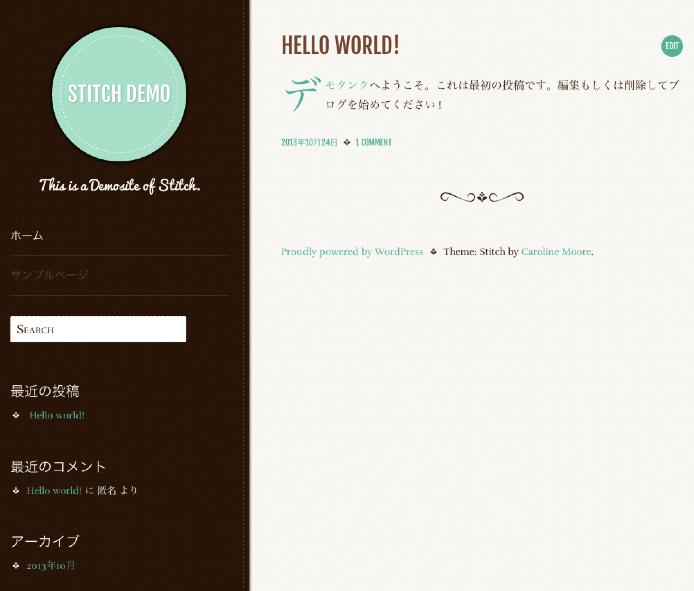 シンプルなタンブラー風ブログ用の無料WordPressテーマ「stitch」のインストール直後の状態