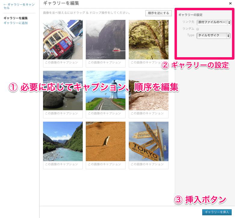 Webサイト運営用のWordPressプラグイン「slim-jetpack」のタイルギャラリー機能4
