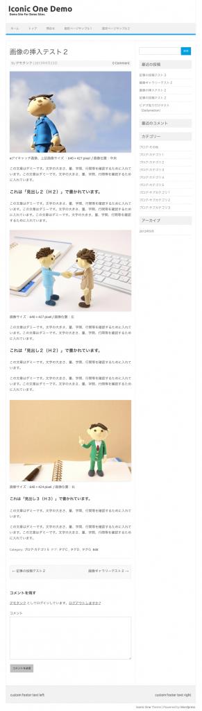 ビジネス-ブログ用の無料WordPressテーマ「Iconic-One」の日本語表示イメージ2