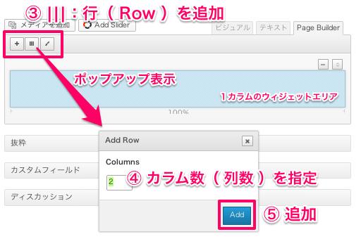 レスポンシブページ作成用のWordPressプラグイン「PageBuilder」の設定方法・使い方2