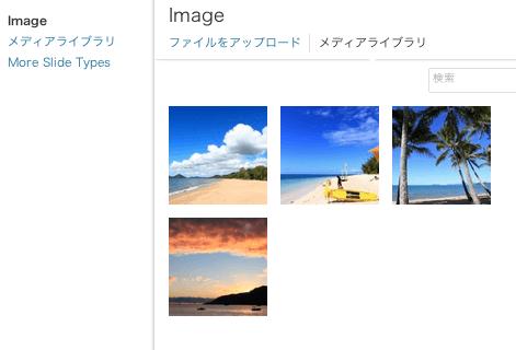 スライドショー作成用のWordPressプラグイン「Meta-Slider」の設定方法・使い方2