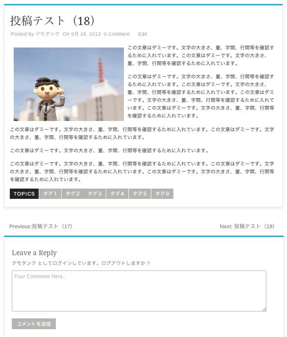 ニュースメディア用の無料WordPressテーマ「iMag-Mag」の日本語表示イメージ2