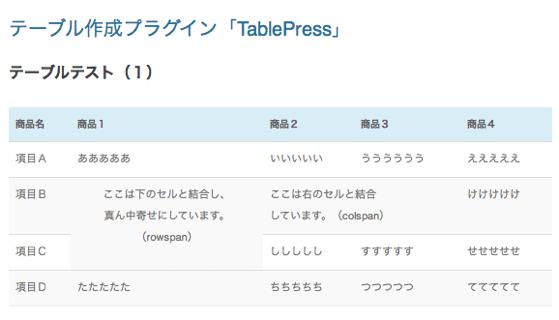表テーブル作成用のWordPressプラグイン「TablePress」の設定方法・使い方5