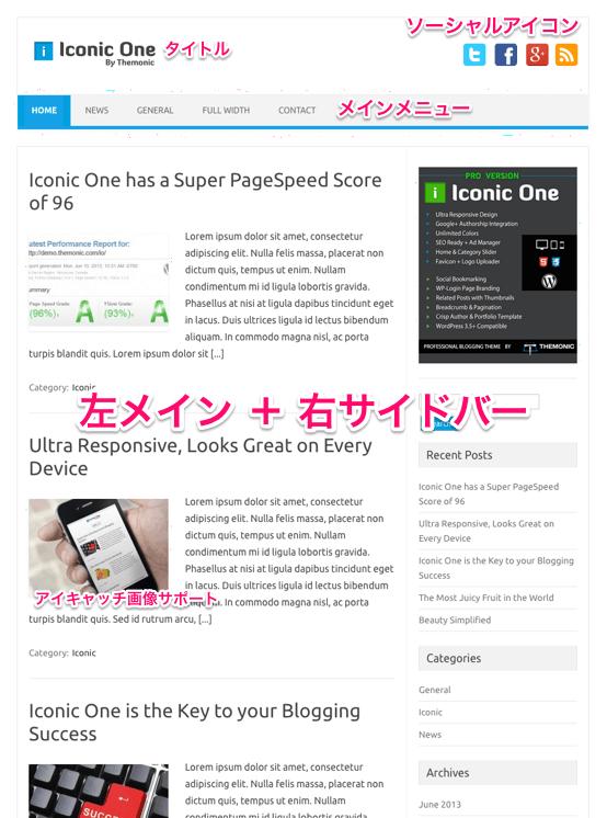 ビジネス-ブログ用の無料WordPressテーマ「Iconic-One」のトップページのデザイン1