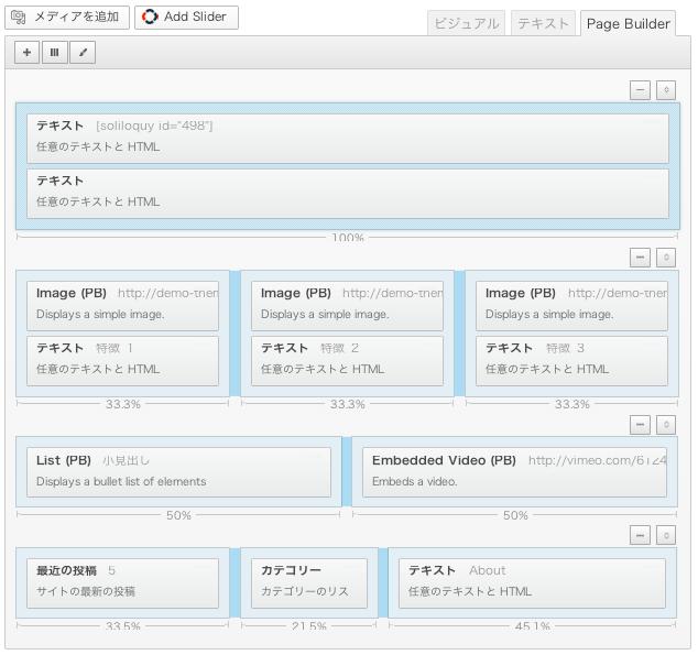 レスポンシブページ作成用のWordPressプラグイン「PageBuilder」のトップページ作成事例3