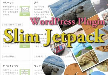 タイルギャラリー、スマホサイト作成など便利ツール11個を搭載。WPプラグイン「Slim Jetpack」