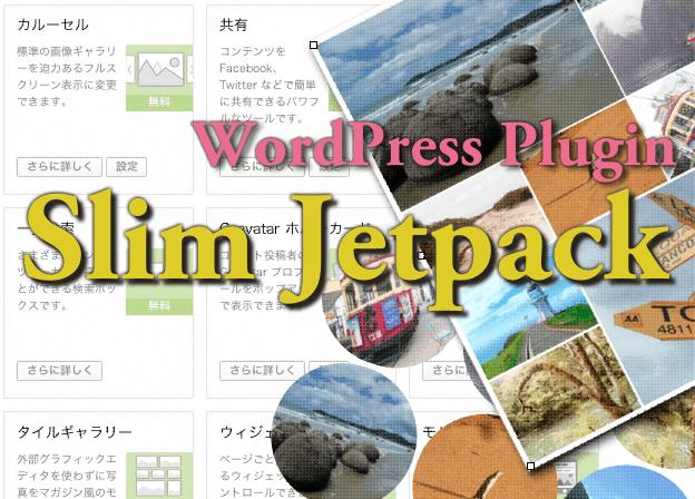 Webサイト運営用のWordPressプラグイン「slim-jetpack」のイメージ画像