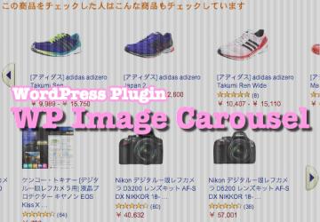 カルーセルスライダーで写真をサムネイル表示。WPプラグイン「WP Image Carousel」