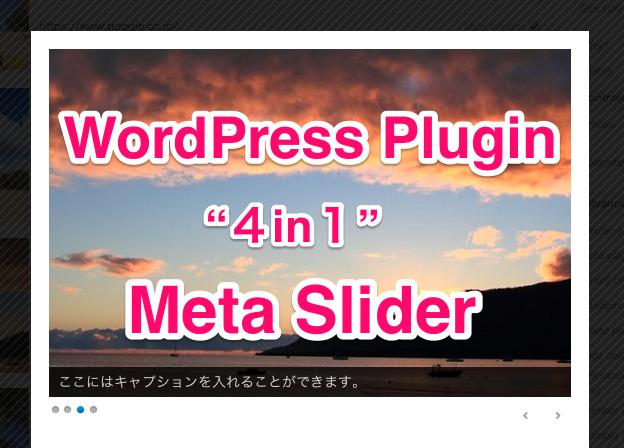スライドショー作成用のWordPressプラグイン「Meta-Slider」のイメージ画像