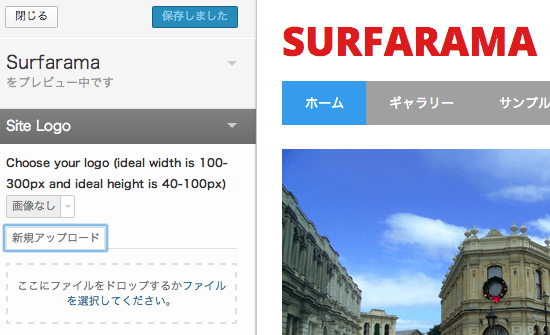 ブログ用の無料WordPressテーマ「Surfarama」のヘッダーのカスタマイズ方法1