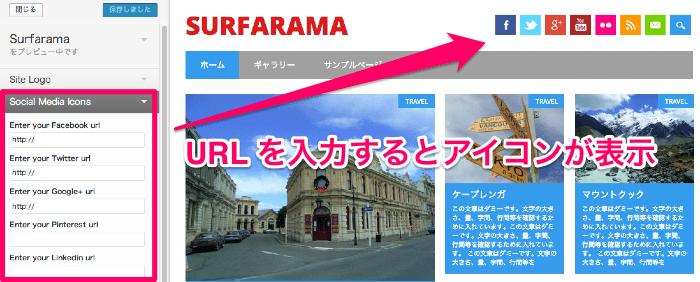 ブログ用の無料WordPressテーマ「Surfarama」のヘッダーのカスタマイズ方法2