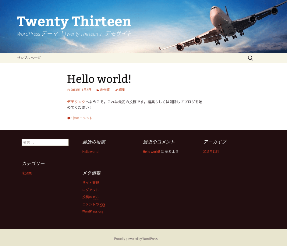 WordPress純正テーマ「Twenty Thirteen」の導入方法4