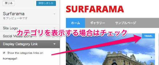 ブログ用の無料WordPressテーマ「Surfarama」表示設定方法1