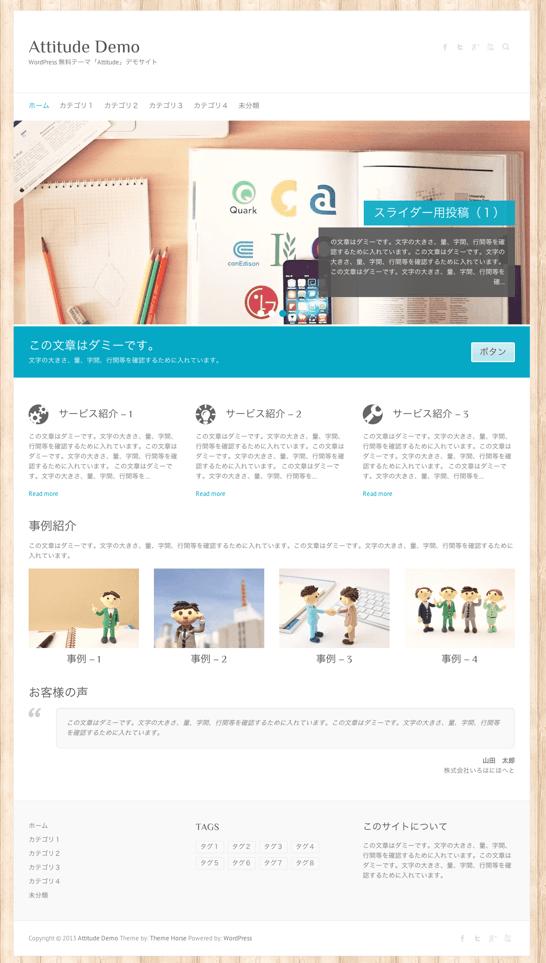 ビジネスサイト用の無料WordPressテーマ「Attitude」のビジネスサイトトップページの作成方法-