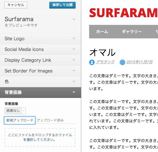 ブログ用の無料WordPressテーマ「Surfarama」の背景のカスタマイズ方法