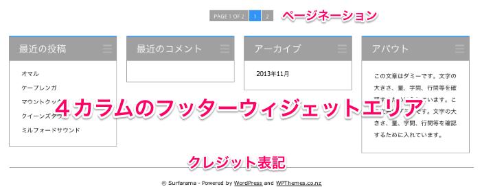 ブログ用の無料WordPressテーマ「Surfarama」のトップページフッターのデザイン