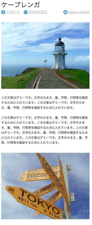 ブログ用の無料WordPressテーマ「Surfarama」のレスポンシブデザインのイメージ2