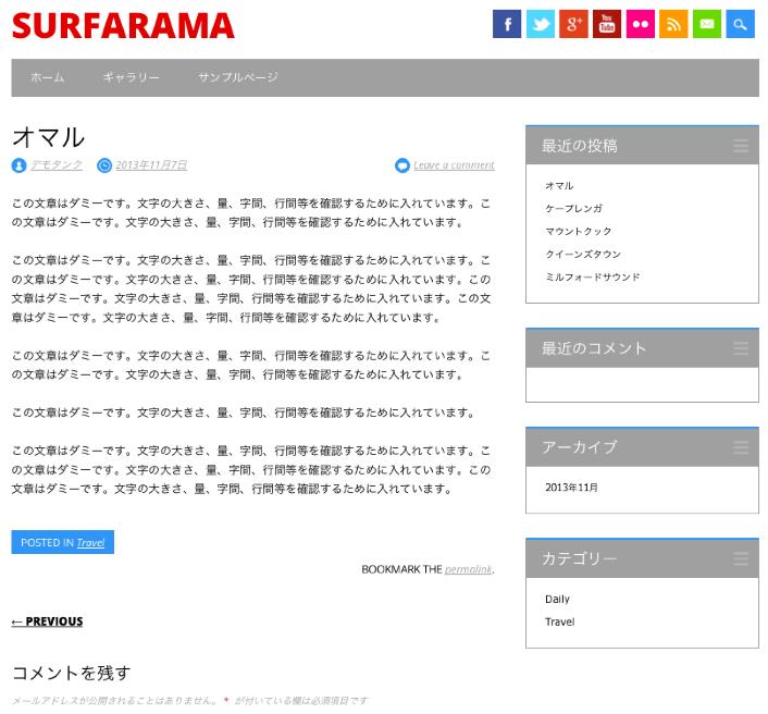 ブログ用の無料WordPressテーマ「Surfarama」の投稿ページのデザイン