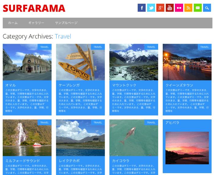 ブログ用の無料WordPressテーマ「Surfarama」のカテゴリ・アーカイブページのデザイン
