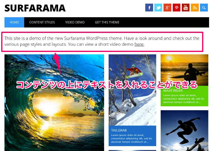 ブログ用の無料WordPressテーマ「Surfarama」の固定ページのデザイン2