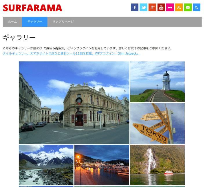 ブログ用の無料WordPressテーマ「Surfarama」の固定ページのデザイン1