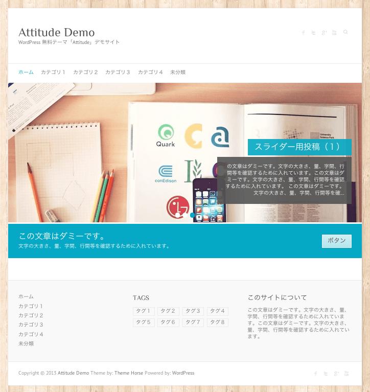 ビジネスサイト用の無料WordPressテーマ「Attitude」のビジネスサイトトップページの作成方法-3
