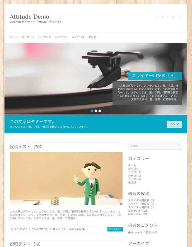 ビジネスサイト用の無料WordPressテーマ「Attitude」のブログサイトのトップページイメージ