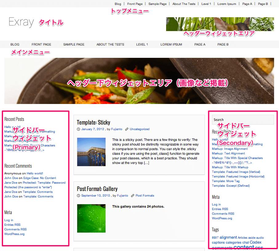 多用途用の無料WordPressテーマ「Exray」のトップページのデザイン