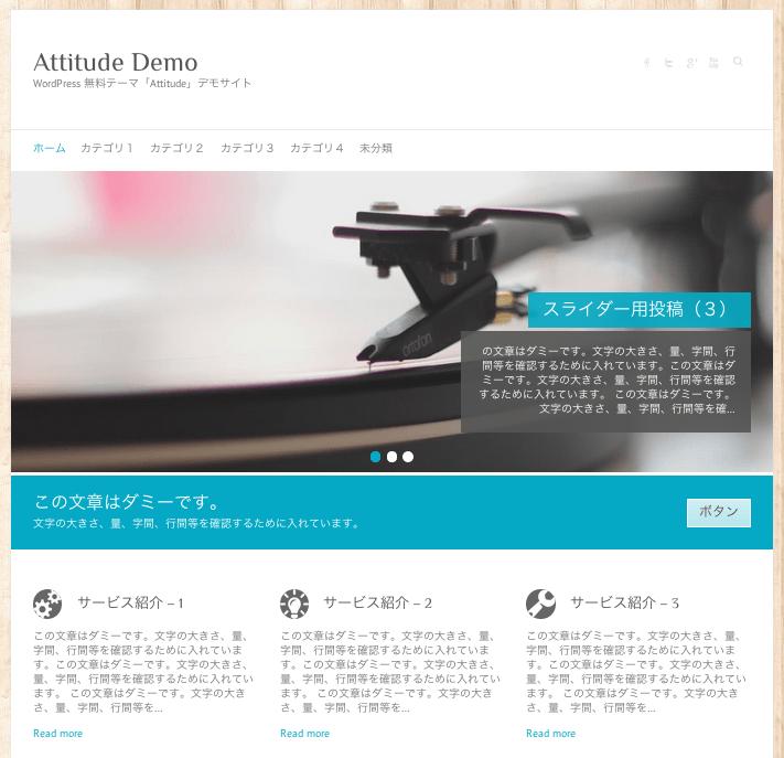 ビジネスサイト用の無料WordPressテーマ「Attitude」のビジネスサイトトップページの作成方法-6