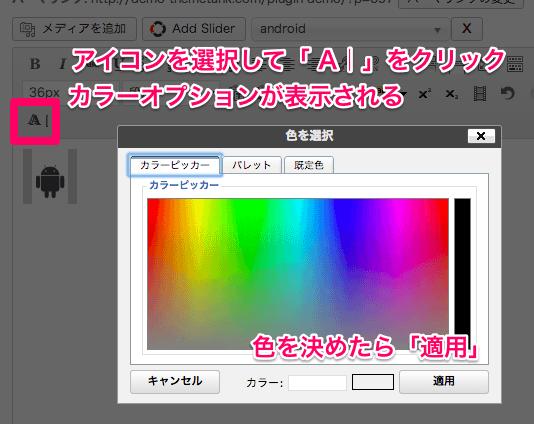 Webサイト運営用のWordPressプラグイン「WordPress-Visual-Icon-Fonts」の設定方法・使い方5