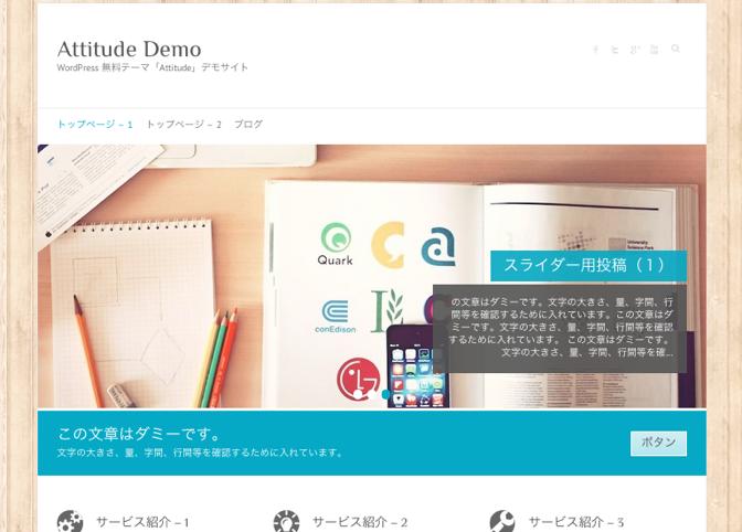 ビジネスサイト用の無料WordPressテーマ「Attitude」のトップページイメージ