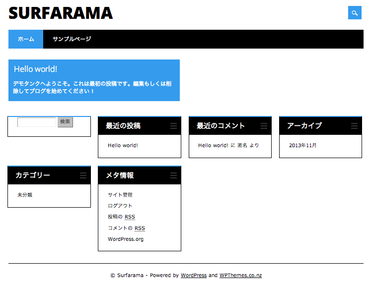ブログ用の無料WordPressテーマ「Surfarama」のインストール直後の状態