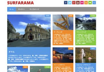 カラー変更も簡単、シンプル&クールなピン風ブログ。WP無料テーマ「Surfarama」