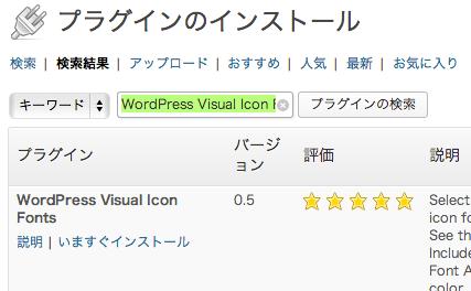 Webサイト運営用のWordPressプラグイン「WordPress-Visual-Icon-Fonts」の導入・インストール方法