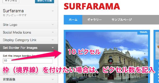 ブログ用の無料WordPressテーマ「Surfarama」表示設定方法2