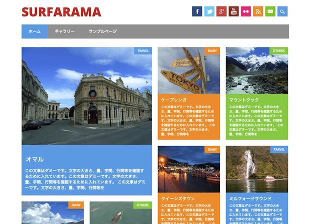 ブログ用の無料WordPressテーマ「Surfarama」のトップページイメージ
