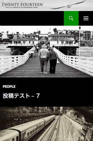 マガジン、ブログ用の無料WordPressテーマ「Twenty-Fourteen」のレスポンシブデザインのイメージ1