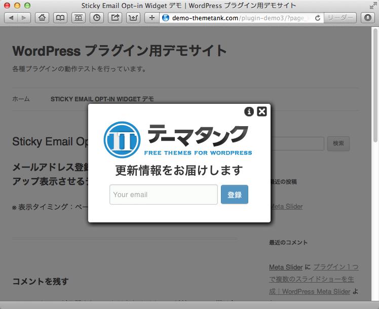 マーケティング用のWordPressプラグイン「Sticky Email Opt-in Widget」の設定方法・使い方-その11