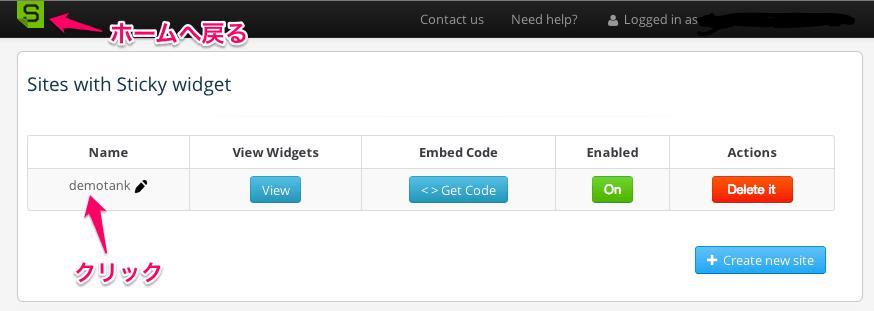 マーケティング用のWordPressプラグイン「Sticky Email Opt-in Widget」の設定方法・使い方-その16