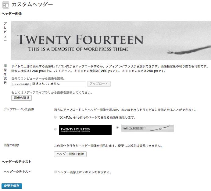 マガジン、ブログ用の無料WordPressテーマ「Twenty-Fourteen」の基本的なカスタマイズ方法4