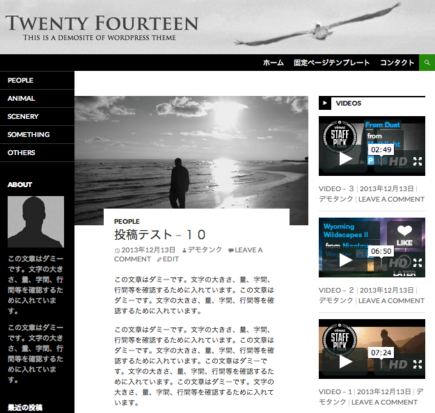 マガジン、ブログ用の無料WordPressテーマ「Twenty-Fourteen」の投稿ページデザイン1