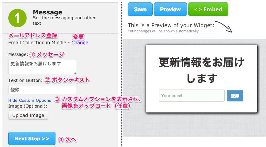 マーケティング用のWordPressプラグイン「Sticky Email Opt-in Widget」の設定方法・使い方-その3