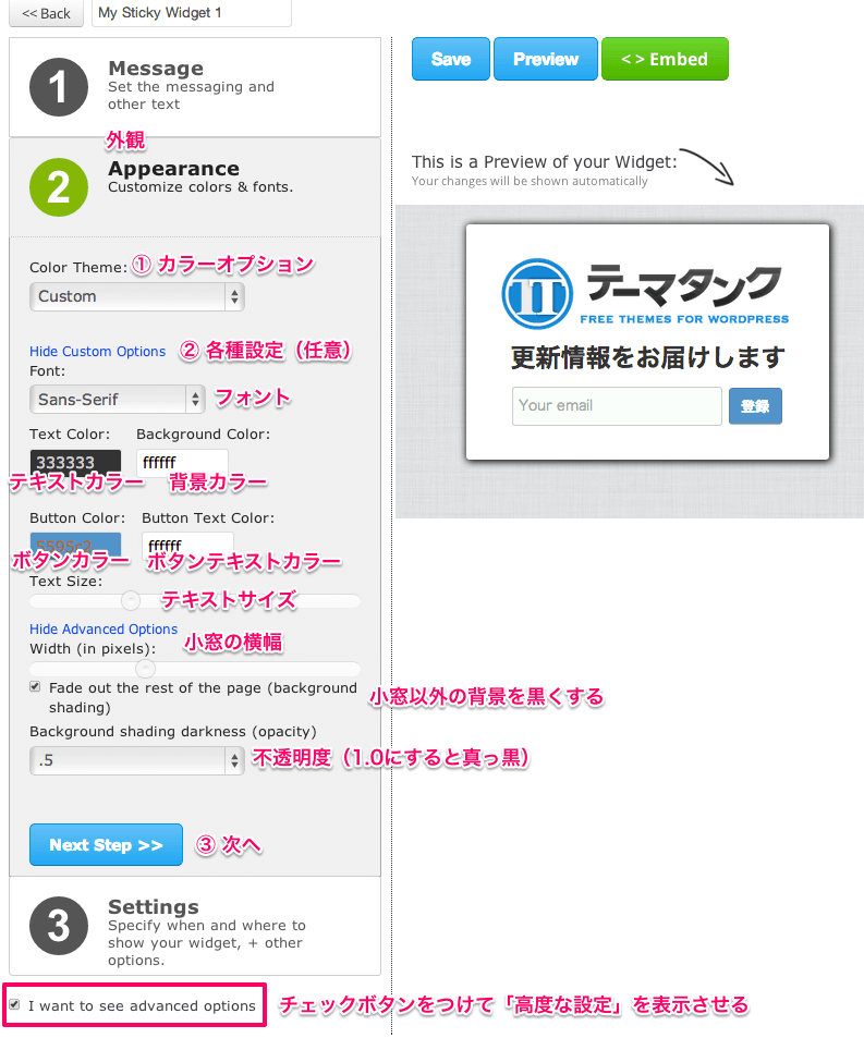 マーケティング用のWordPressプラグイン「Sticky Email Opt-in Widget」の設定方法・使い方-その6