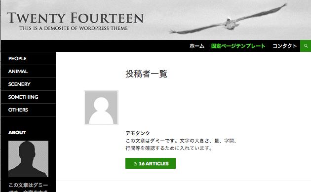 マガジン、ブログ用の無料WordPressテーマ「Twenty-Fourteen」の固定ページのデザイン1
