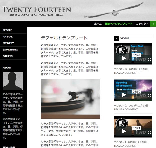 マガジン、ブログ用の無料WordPressテーマ「Twenty-Fourteen」の固定ページのデザイン3
