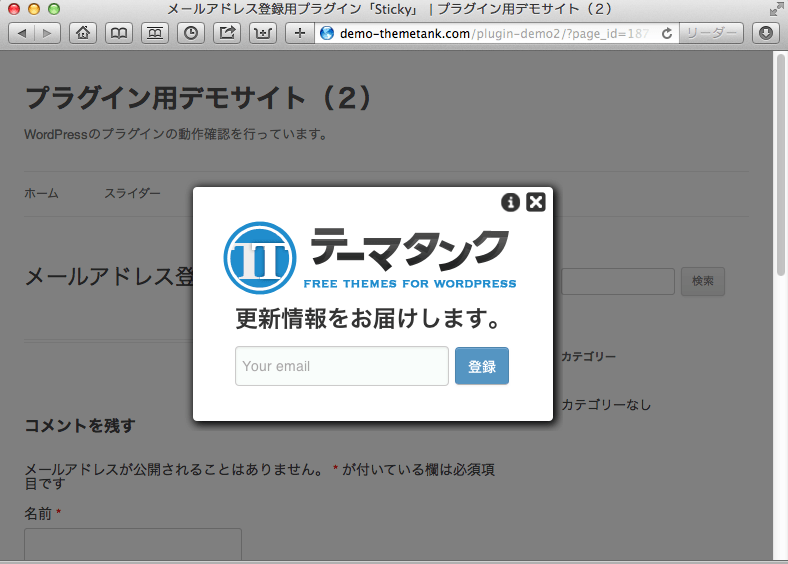 ポップアップを簡単設置、メルアド登録・お知らせに便利。WPプラグイン「Sticky Email Opt-in Widget」