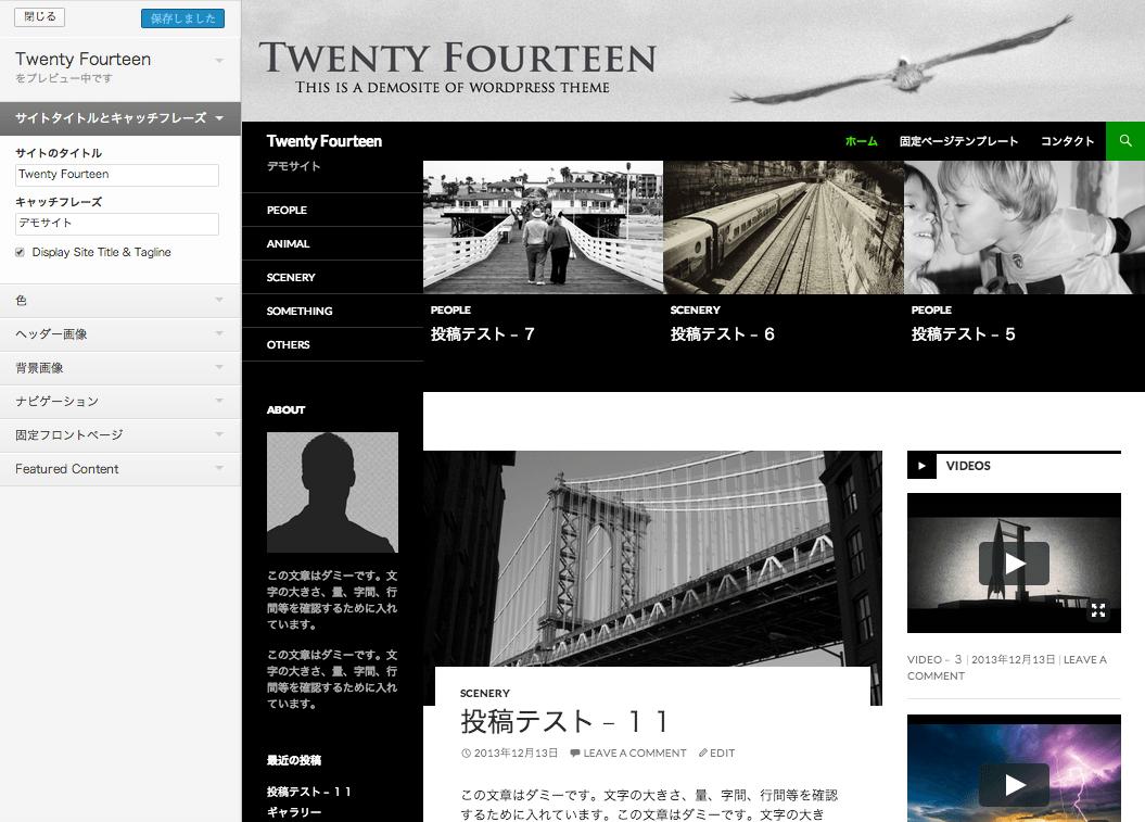 マガジン、ブログ用の無料WordPressテーマ「Twenty-Fourteen」の基本的なカスタマイズ方法1