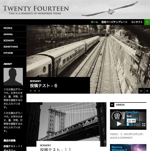 マガジン、ブログ用の無料WordPressテーマ「Twenty-Fourteen」のトップページのスライドショー